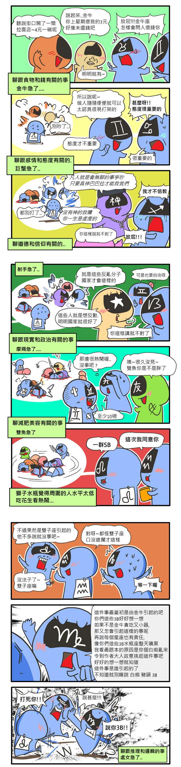 漫画/漫画:12星座为什么会打架?